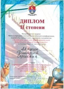 Диплом Лапшин екатеринб 2016