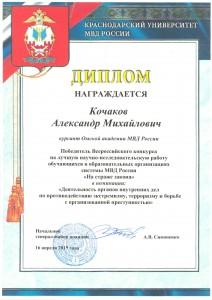 Кочаков_ А_грамота Краснодар